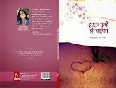 मेरा काव्य संग्रह - ऑनलाइन उपलब्ध- amazon और infibeam पर भी