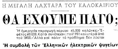 Το ερώτημα της εφημερίδας στις 10 Ιουνίου 1951