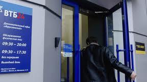 Убытки ВТБ Банк