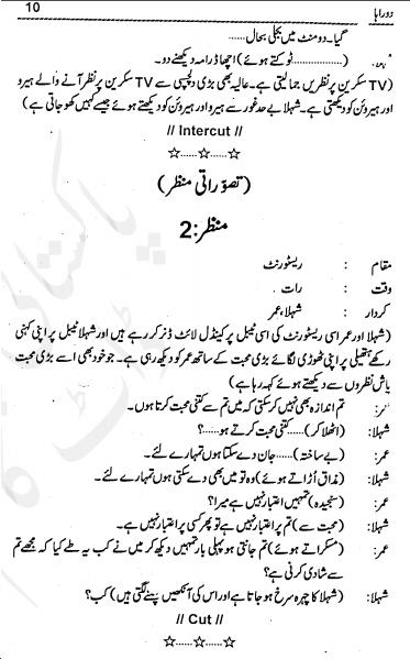 Doraha Urdu Novel pdf