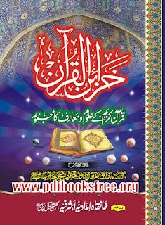 Khazain ul Quran Urdu