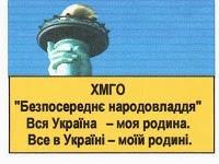 Непосредственное народовластие народа Украины