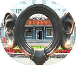 """Отель """"Прикамье"""""""