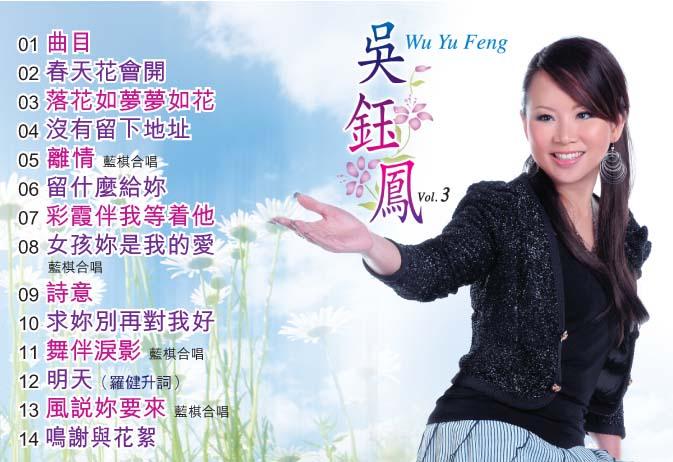 吴钰凤 (Wú yù fèng)