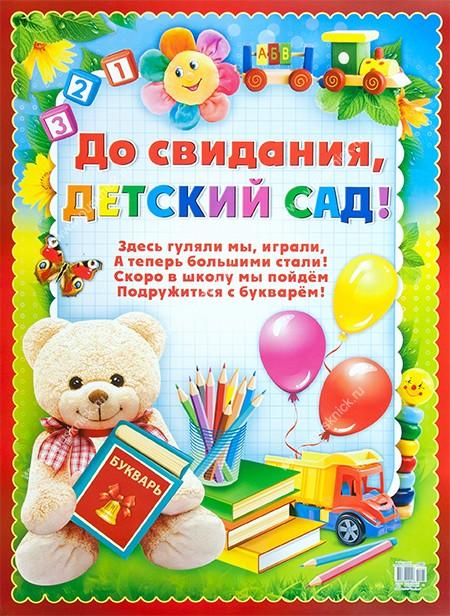 Картинка поздравления в детском саду