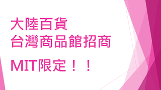 http://taobaoking1.blogspot.tw/2015/12/blog-post.html