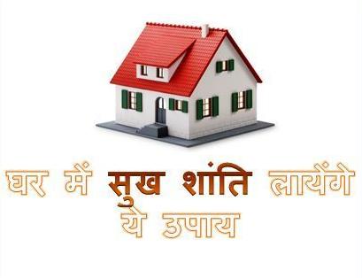 घर की सम्पत्ति बढाने के उपाय