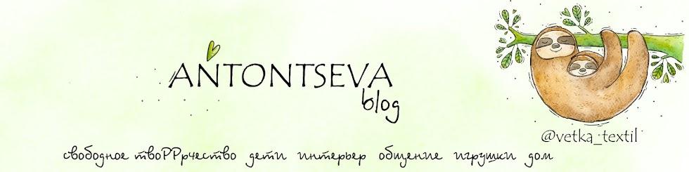 Antontseva blog. Записки