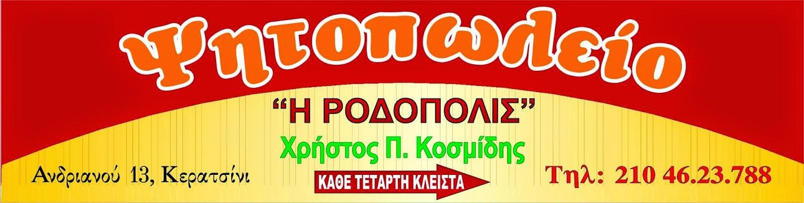 ΡΟΔΟΠΟΛΙΣ - ΚΟΣΜΙΔΗΣ