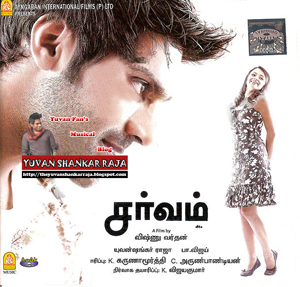 Sarvam Movie Album/CD Cover