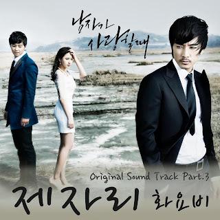 Hwayobi (화요비) - 제자리, When A Man Falls In Love (남자가 사랑할 때) OST Part.3