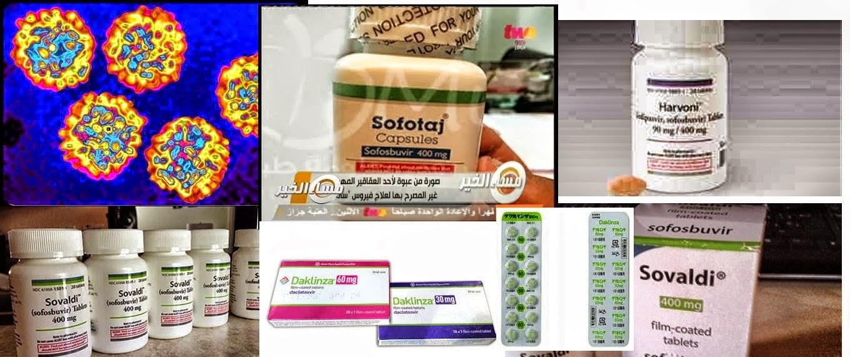 علاج فيروس سى harvoni ,daklinza , sovaldi, مرضى الكبد بالمنوفية, الفيروسات الكبدية, medical