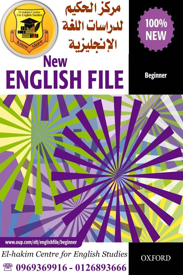 مركز الحكيم لدراسات اللغة الإنجليزية