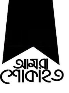 :: কানাইঘাটে যুবলীগ নেতার পিতার মৃত্যুতে বিভিন্ন মহলের শোক ::
