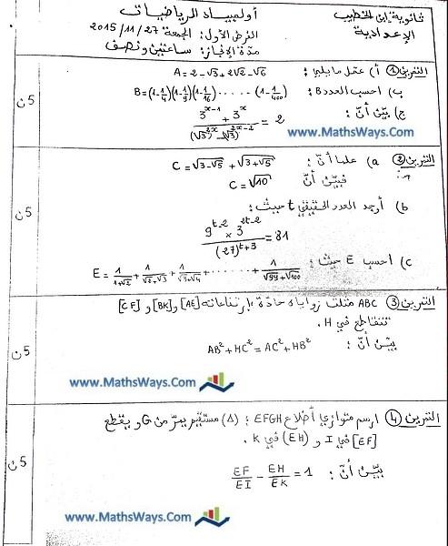 اولمبياد الرياضيات للثالثة اعدادي الفرض الاول موسم 2015/2016
