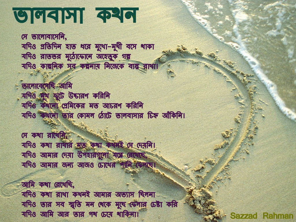 Bangla Writing Love Wallpaper : Sms Love In Bengali Auto Design Tech
