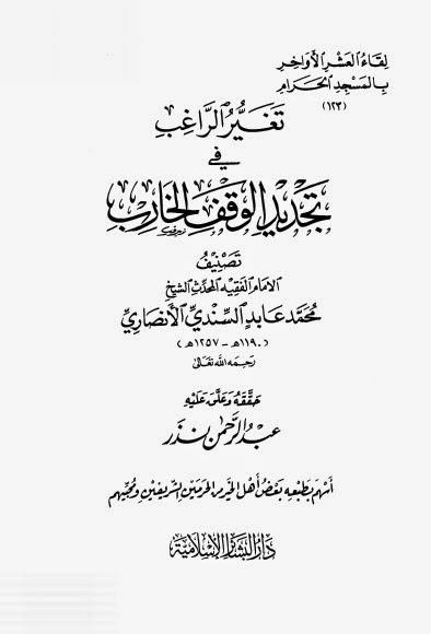 تغير الراغب في تجديد الوقف الخارب - للإمام السندي الحنفي pdf