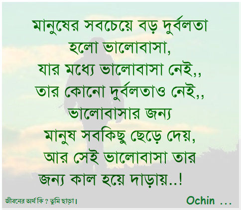 bangla love quote sms free text message free stock