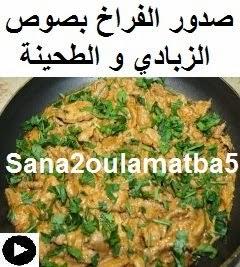 فيديو صدور الدجاج بصوص الزبادي و الطحينة