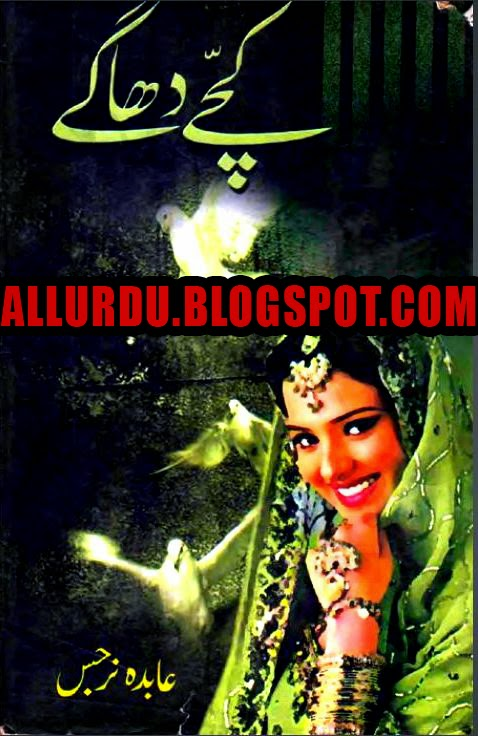 Kachhe dhage urdu novel by Abida Narjis