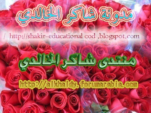 مدونة شاكر عبد الرحمن الخالدي التعليمية