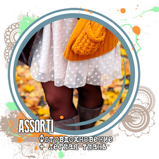 http://assortiscrap.blogspot.ru/2014/10/blog-post_23.html