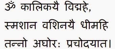 Kali Mantra Text In Hindi And English Goddess Kali Gayatri Mantra
