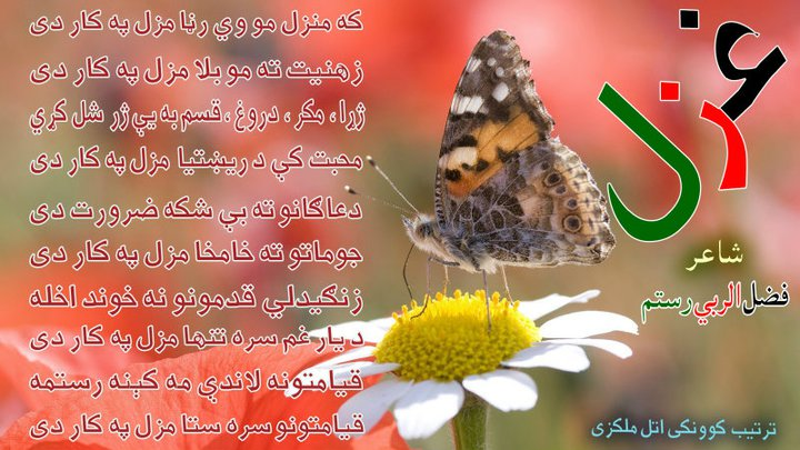 pashto very nice ghazal and poetry in pictures with great graphic ...
