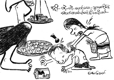 >Cartoon Aung Maw – Electronic Law