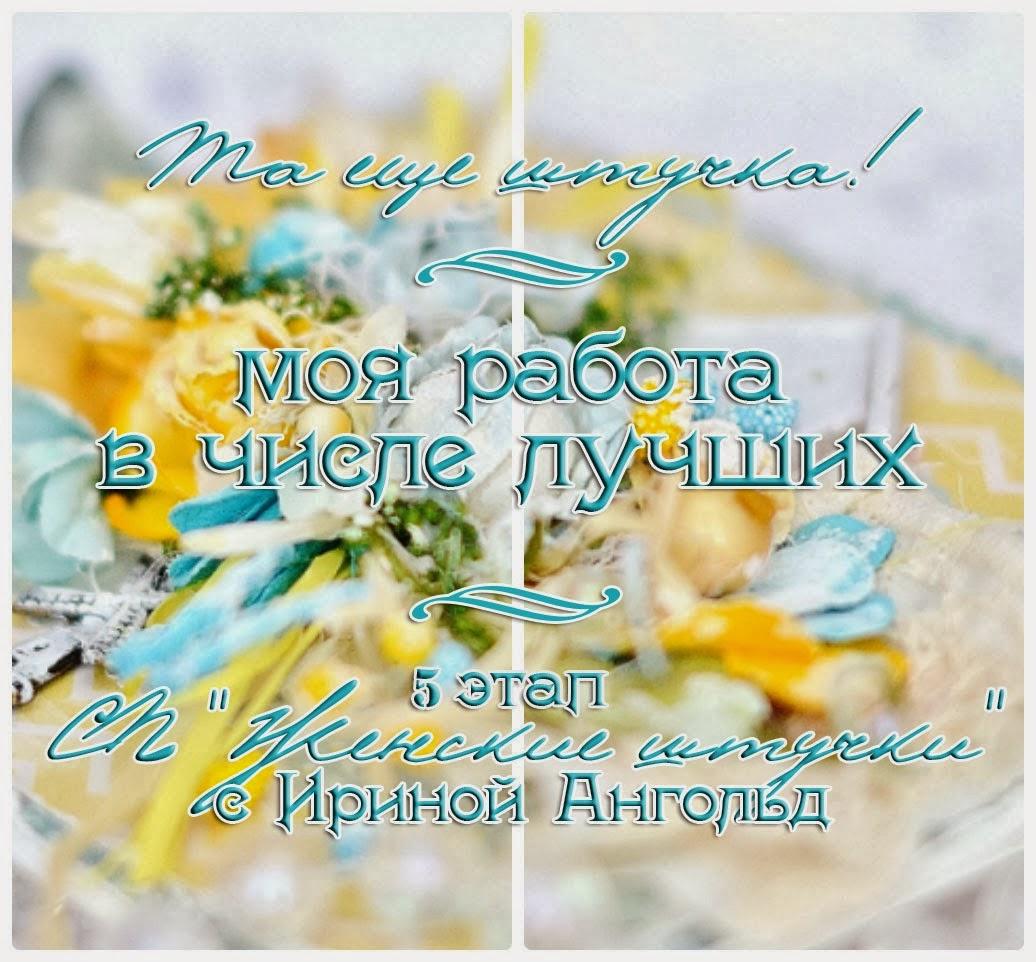 Я в ТОП 5 на 5 этапе!))))