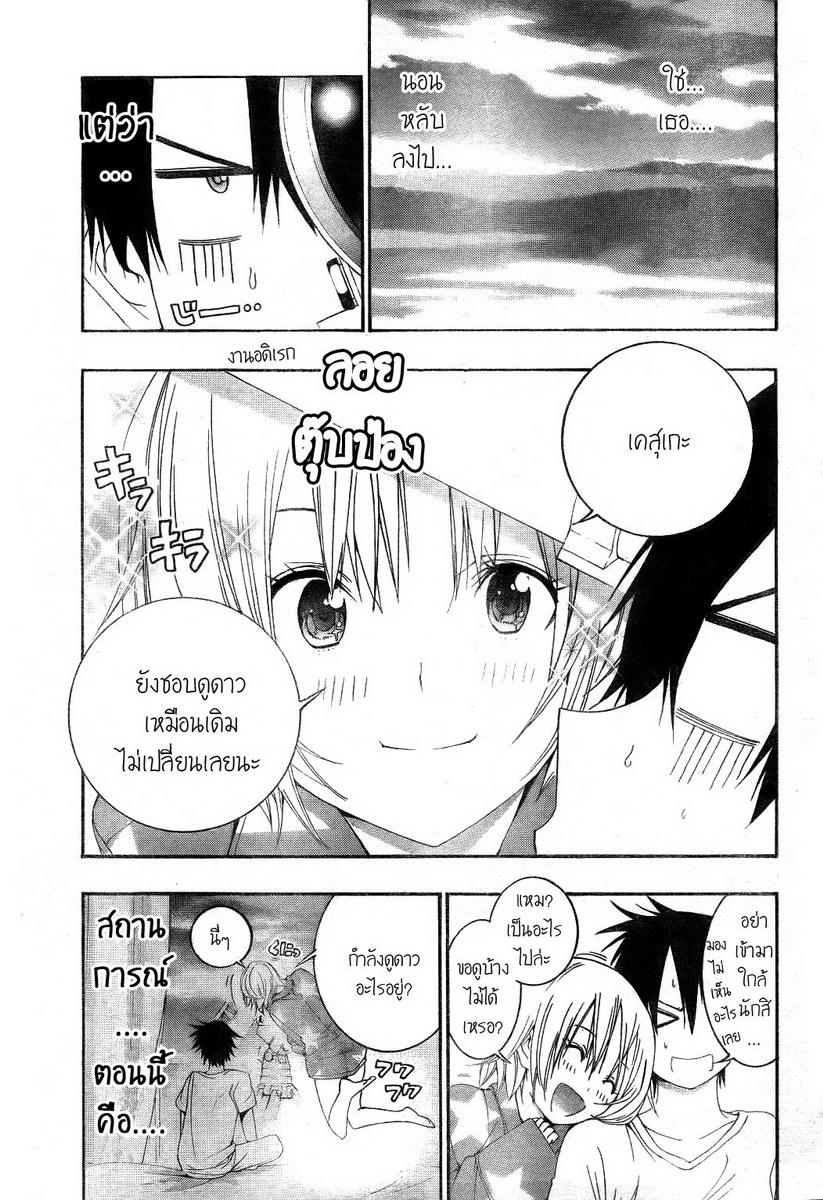 อ่านการ์ตูน Pajama na Kanojo 3 ภาพที่ 4