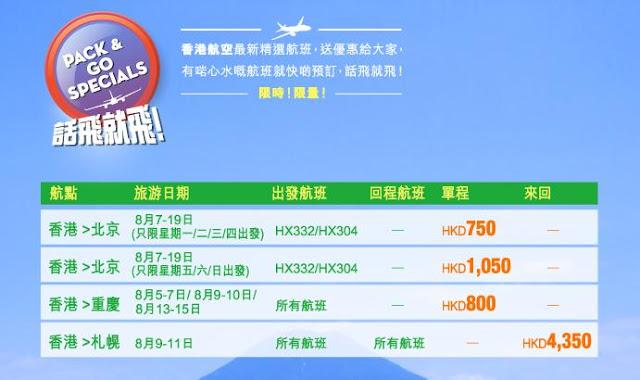 香港航空「話飛就飛」 香港飛 札幌  $4,750起,今晚(7月29日)零晨12點開賣。