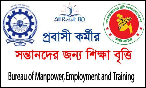 All Bangladeshi Private Jobs Govt Bank Corporate Jobs News Interview Question Job Circular 2016 For Bureau Of Manpower Employment And Training Bmet