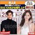 [INFO] EXO's members in Magazine's February Issue