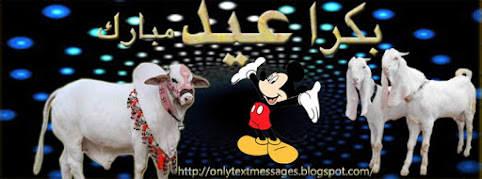 Eid al-Adha 2016 Coming Soon.....