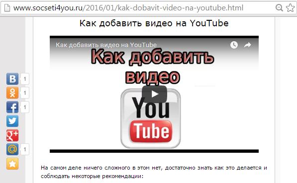 HTML-код видео с Ютуба на сайте