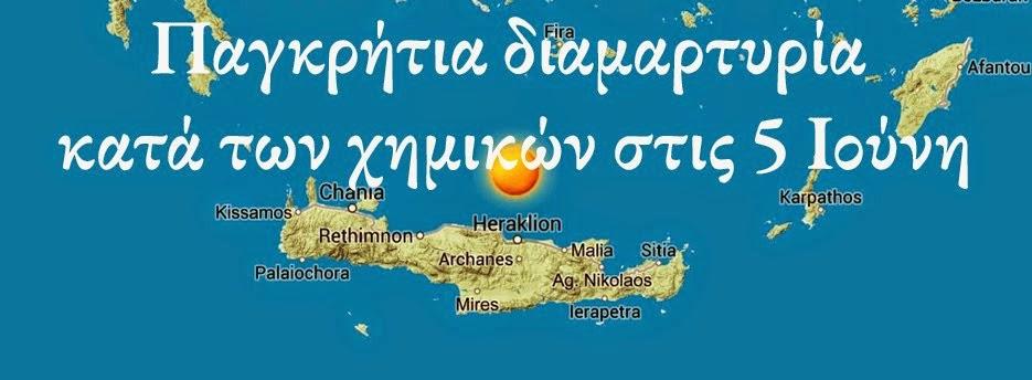 SOSTE την Μεσόγειο από τα Χημικά της Συρίας