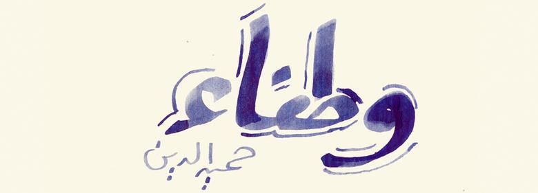 Watfa Hamidaddin, وطفاء حميد الدين