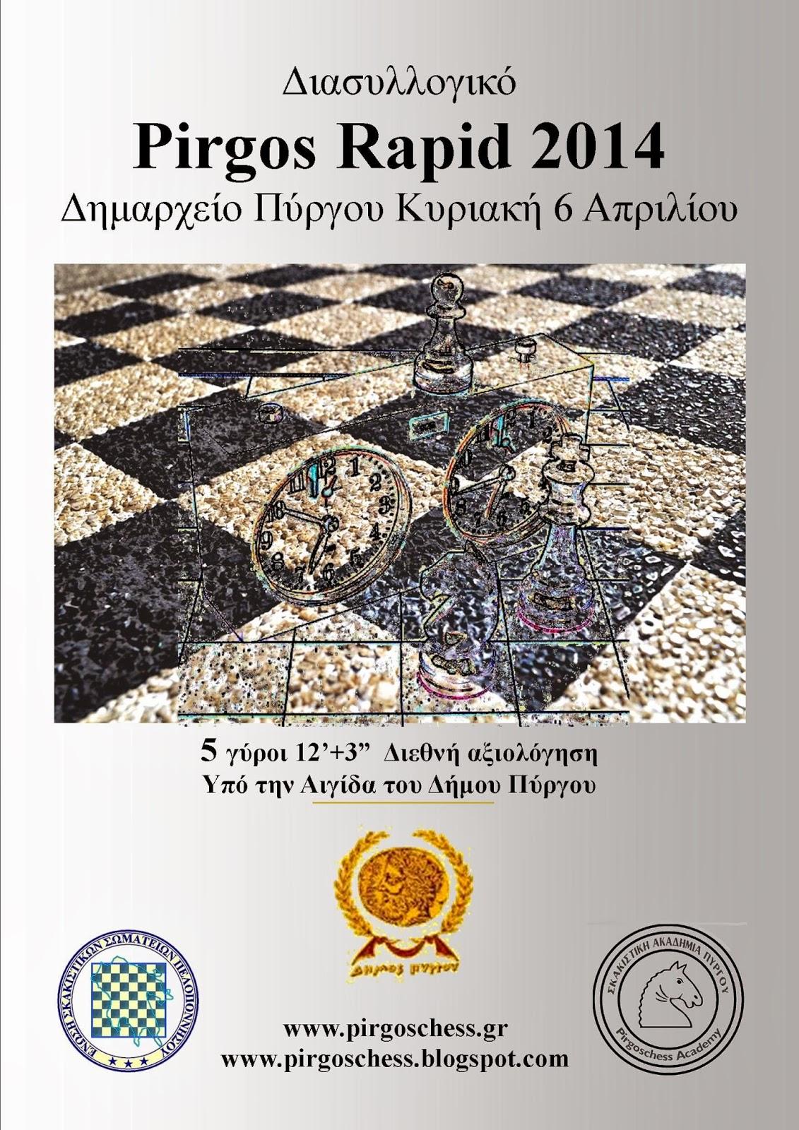 Pirgos Rapid 2014 Pirgoschess chess skaki Skakistiki akadimia pirgou
