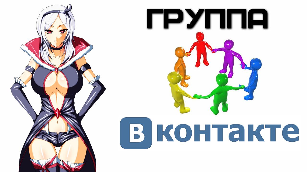 Как создать группу в Вконтакте?
