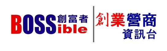 BOSSible 創業營商資訊台