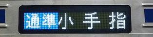 西武池袋線 通勤準急 小手指行き2 6000系側面表示