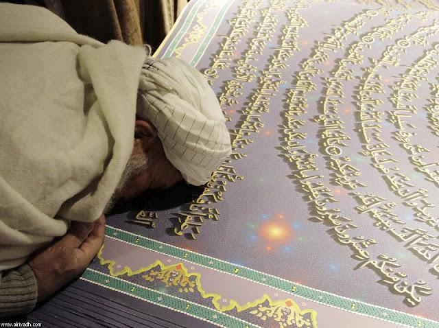Al-qurán terbesar