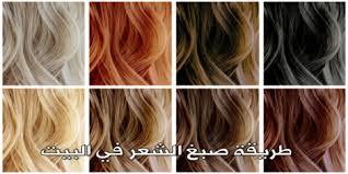 أسرع طريقة لتفتيح لون الشعر من غير صبغة في البيت - جمال وأناقة