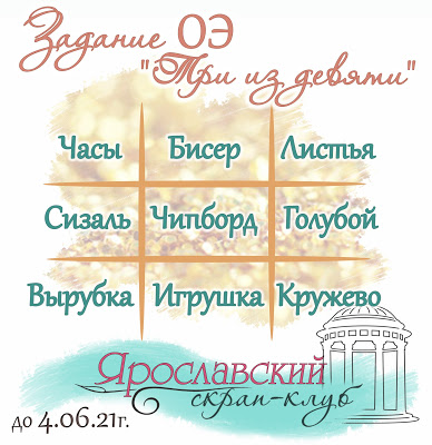 """ОЭ """"Три из девяти"""" 04/06"""