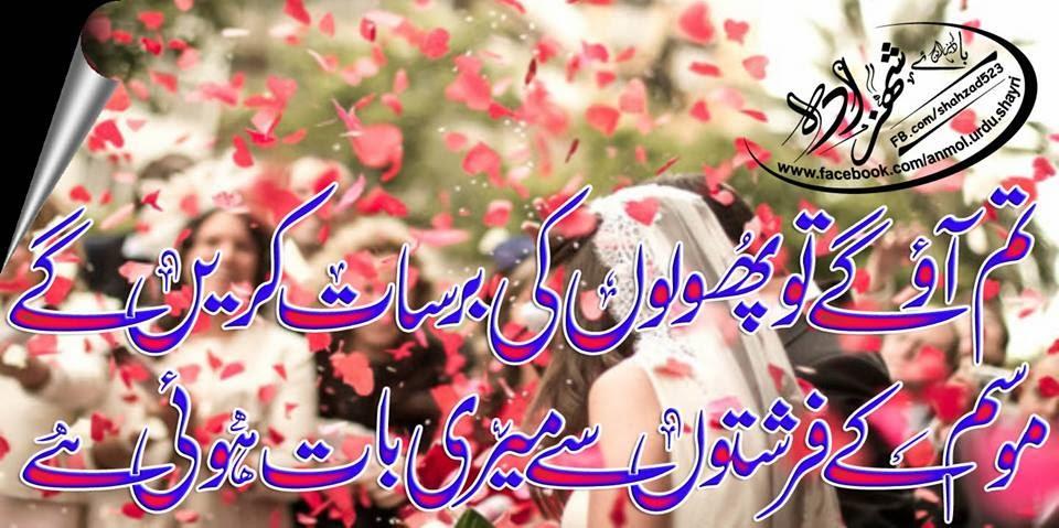 Sad poetry 4 lines hindi urdu tum aaao gay to phoolon ki barsat tum aaao gay to phoolon ki barsat karen gay thecheapjerseys Choice Image