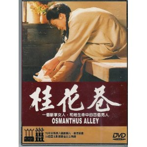 Osmanthus Alley (1988)