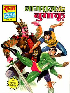 NAGRAJ AUR BUGAAKU (Nagraj Hindi Comic)