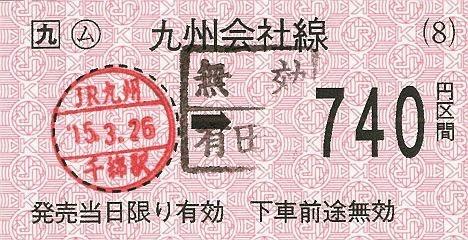 JR九州 千綿駅 金額式乗車券
