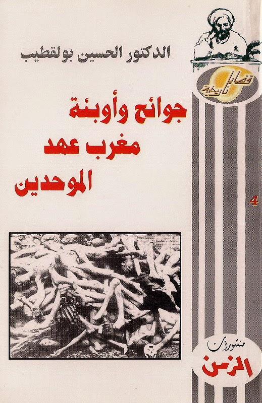 جوائح وأوبئة مغرب عهد الموحدين لـ الدكتور الحسين بولقطيب